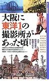 大阪に東洋1の撮影所があった頃 (新なにわ塾叢書)