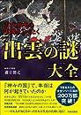 古代日本の実像をひもとく出雲の謎大全 (できる大人の大全シリーズ)