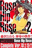 Rose Hip Rose(2) (講談社コミックス)
