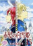 コミックス / あきづき 空太 のシリーズ情報を見る