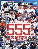 2017シーズンメジャーリーガー555人の通信簿 2017年 12 月号 [雑誌]: スラッガー 増刊
