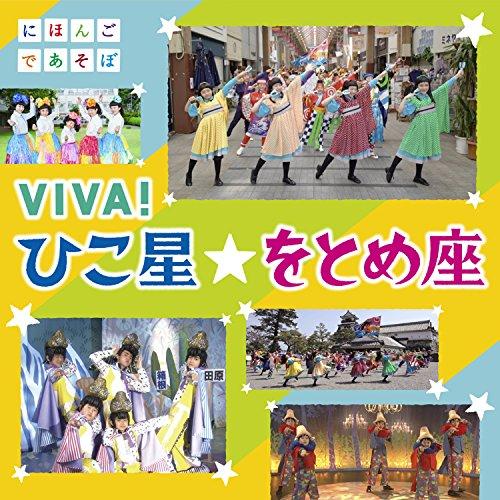 NHKにほんごであそぼ「VIVA!ひこ星☆をとめ座」(DVD付)