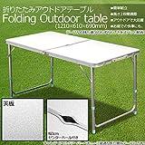 iimono117 簡単設立 2つ折り 折り畳み式 アウトドアテーブル 1.2m / レジャーテーブル ピクニックテーブルセット 折りたたみ式