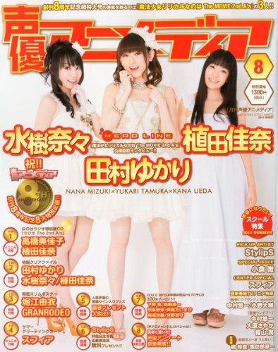 声優アニメディア 2012年 08月号 [雑誌]