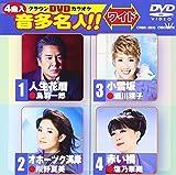 クラウンDVDカラオケ 音多名人!![DVD]