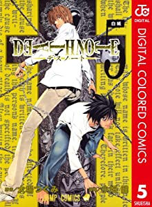 DEATH NOTE カラー版 5巻 表紙画像
