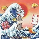 大銀幕 (初回盤)(CD DVD)