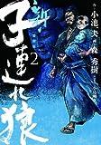 新・子連れ狼 2―愛蔵版 (キングシリーズ)