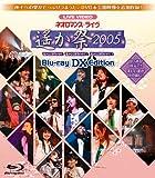 ネオロマンス・ライヴ 遙か祭2005 Blu-ray DX EDITION