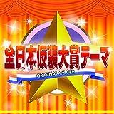 全日本仮装大賞テーマ ORIGINAL COVER