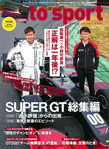 AUTOSPORT  2016年 12/30号 (オートスポーツ)の詳細を見る