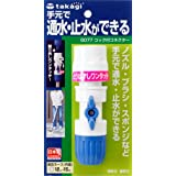 タカギ(takagi) ホース ジョイント コック付コネクター 普通ホース 通水・止水ができる G077FJ 【安心の2年間保証】
