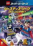 LEGO(R)スーパー・ヒーローズ:ジャスティス・リーグ<クローンとの戦い>[DVD]