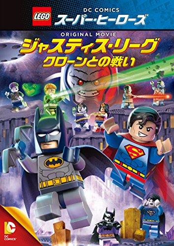 LEGO(R)スーパー・ヒーローズ:ジャスティス・リーグ〈クローンとの戦い〉 [DVD]
