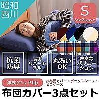 昭和西川 布団カバー 3点セット シングル 洋式 BOXシーツタイプ* (無地ブラウン)