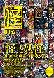 怪 vol.0052 (カドカワムック)