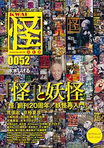 [画像:怪 vol.0052 (カドカワムック)]