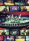 湘南乃風 風伝説番外編 ~電脳空間伝説 2020~ supported by 龍が如く(通常盤)[Blu-Ray]