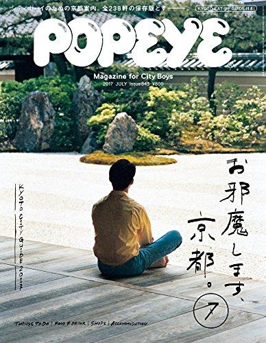 POPEYE(ポパイ) 2017年 7月号 [お邪魔します、京都。]