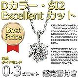 宝石の森 ダイヤモンド ネックレス 一粒 プラチナ Pt900 0.3ct ダイヤネックレス 6本爪 ダイヤ 無色透明 Dカラー SI2クラス Excellent エクセレント 0.3カラット ペンダント 鑑定書付き