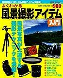 よくわかる風景撮影アイテム入門 (Gakken Camera Mook)