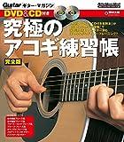 DVD&CD付き 究極のアコギ練習帳 完全版 (リットーミュージック・ムック)