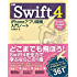 詳細!Swift 4 iPhoneアプリ開発 入門ノート Swift 4+Xcode 9対応