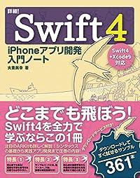 詳細! Swift 4 iPhoneアプリ開発 入門ノート Swift 4 + Xcode 9対応