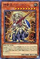 遊戯王 ST17-JP007-NP 神獣王バルバロス ノーマルパラレル