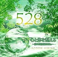 KOKORO TO KARADA WO TOTONOERU-AI NO SHUUHASUU 528HZ- by Acoon Hibino