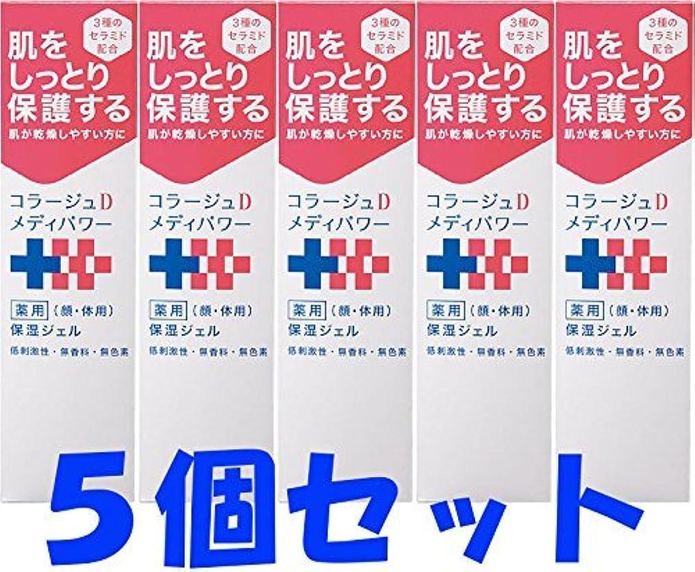 不健全書くお風呂コラージュDメディパワー保湿ジェル 150ml×5個セット