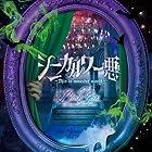 シニカル ワー悪~This is monster world~ 通常盤Atype(在庫あり。)