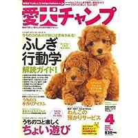 Aiken Champ (愛犬チャンプ) 2007年 04月号 [雑誌]