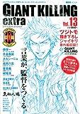 ジャイアントキリング発サッカーエンターテインメントマガジン GIANT KILLING extra Vol.13 (講談社MOOK)