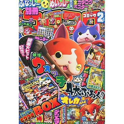 別冊 コロコロコミック Special (スペシャル) 2015年 02月号 [雑誌]