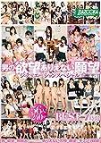 男の欲望 ありえない願望シチュエーションスペシャルBEST 4時間 / BAZOOKA [DVD]