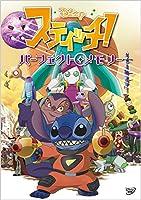 スティッチ! パーフェクト・メモリー [DVD]