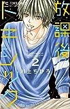放課後トキシック 2 (フラワーコミックス)