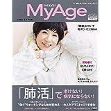 MyAge 2020 冬号 (集英社ムック)
