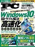 Mr.PC (ミスターピーシー) 2019年 11月号 [雑誌]