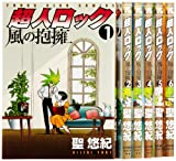 超人ロック 風の抱擁 コミック 1-6巻セット (ヤングキングコミックス)
