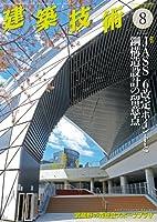 建築技術2018年8月号 JASS 6改定ポイントと鋼構造設計の留意点