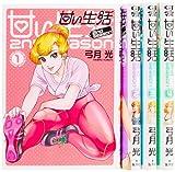 甘い生活 2nd Season コミック 1-4巻セット (ヤングジャンプコミックス)