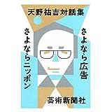 天野祐吉対話集─さよなら広告 さよならニッポン