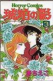野に咲く白薔薇 2 (エメラルドコミックス ハーレクインシリーズ)
