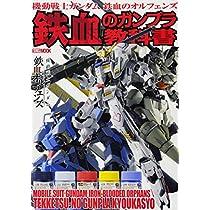 機動戦士ガンダム 鉄血のオルフェンズ 鉄血のガンプラ教科書 (ホビージャパンMOOK 729)