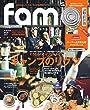 fam Autumn Issue 2017 (三才ムックvol.964)