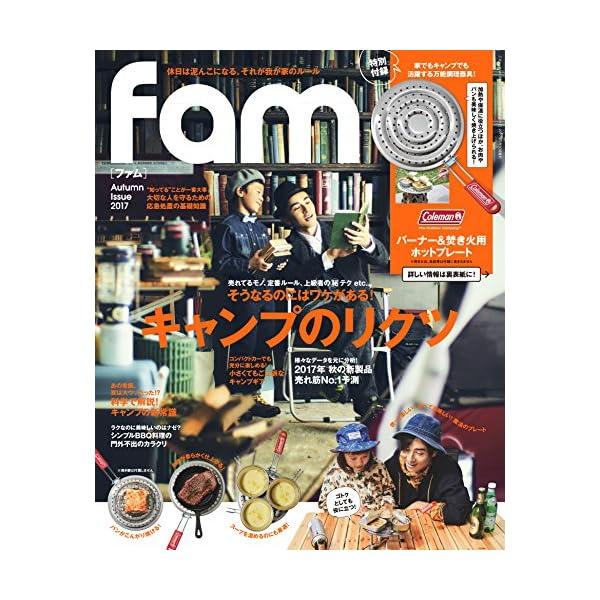 fam Autumn Issue 2017 (三...の商品画像
