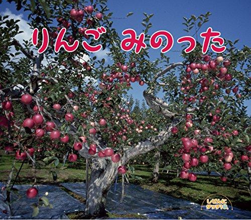 りんごみのった (しぜんにタッチ!)の詳細を見る