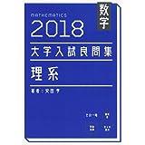 大学入試良問集 理系数学 2018